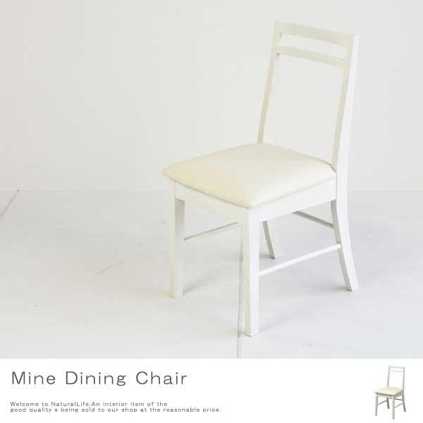 Mine ミネ ダイニングチェア 椅子 リビング ヨーロピアン 天然木 可愛い 白家具 モノトー ン アンティーク風 クラシカル おしゃれ[送料無料]北海道 沖縄 離島は別途運賃がかかります