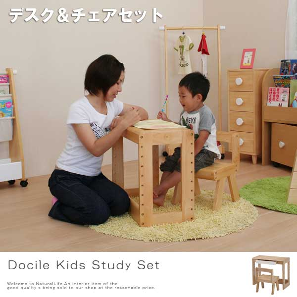Docile ドーチレ キッズスタディセット  ナチュラル シンプル キッズデスク キッズチェア 子供部屋 リビング学習 子供椅子 子供机 机 デスク 椅子 チェア おしゃれ[送料無料]北海道 沖縄 離島は別途運賃がかかります