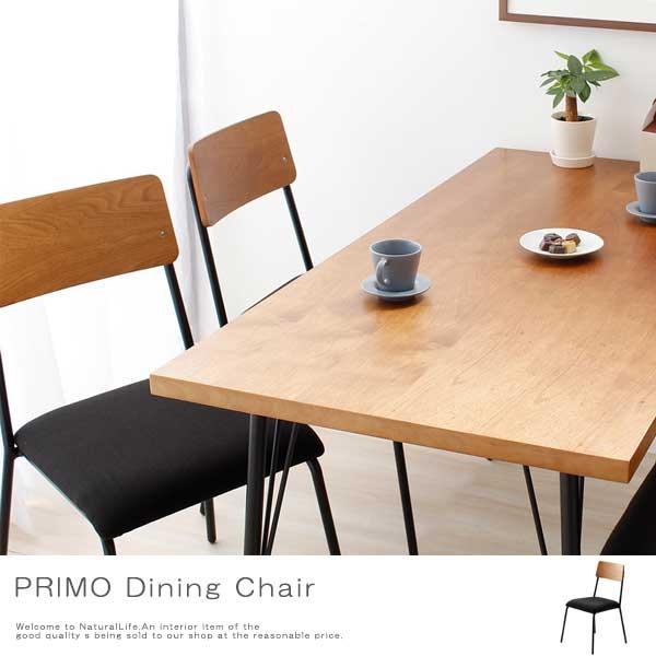 【2脚セットに変更】PRIMO プリモ ダイニングチェア 2脚セット 椅子 リビングチェア アイアン スチール モダン 天然木 ブラック 黒 おしゃれ おすすめ[送料無料]北海道 沖縄 離島は別途運賃がかかります