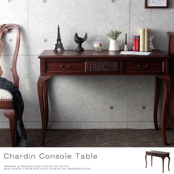 Chardin シャルダン コンソールテーブル ブラウン 木製 天然木 アンティーク ヨーロピアン 収納家具 レトロ家具 おしゃれ[送料無料]北海道 沖縄 離島は別途運賃がかかります