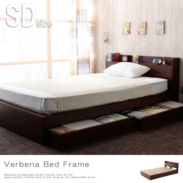 Verbena バーベナ ベッドフレーム SDサイズ セミダブルサイズ ブラウン 引き出し付き 棚 コンセント 多収納 ベッド おしゃれ[送料無料]北海道 沖縄 離島は別途運賃がかかります