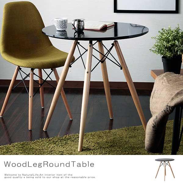 WoodLegRoundTable ウッドレッグラウンドテーブルモダンデザイン イームズチェア テーブル 机 ブラック 黒 木脚 光沢 おしゃれ デザイナーズ おすすめ[送料無料]北海道 沖縄 離島は別途運賃がかかります
