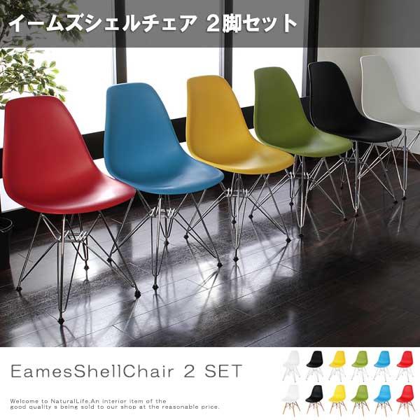 EamesShellChair イームズシェルチェア 2脚セット カラフル 色付き カラー 鮮やか 彩り 椅子 木脚 スチール 可愛い おしゃれ[送料無料]北海道 沖縄 離島は別途運賃がかかります