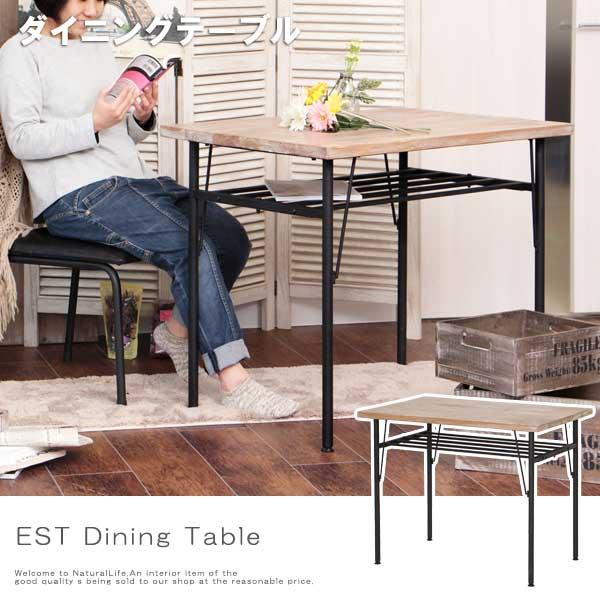 EST エスト ダイニングテーブル テーブル ダイニング 食卓 リビング シンプル おしゃれ ヴィンテージ レトロ[送料無料]北海道 沖縄 離島は別途運賃がかかります