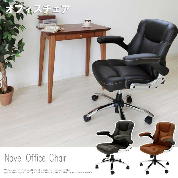Novel ノベル オフィスチェア チェア デスク オフィス 事務所 作業椅子 シンプル かっこいい 高性能[送料無料]北海道 沖縄 離島は別途運賃がかかります