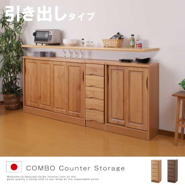 COMBO コンボ 天然木カウンター下収納 引出しタイプ木製 省スペース リビング収納 国産 日本製 コンパクト おしゃれ[送料無料]北海道 沖縄 離島は別途運賃がかかります