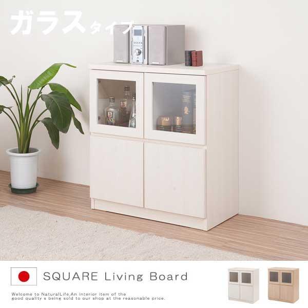 SQUARE CABINET リビングボード ガラスタイプ 幅70cm国産 リビング 収納 白家具 ホワイト キャビネット 完成品 シンプル[送料無料]北海道 沖縄 離島は別途運賃がかかります