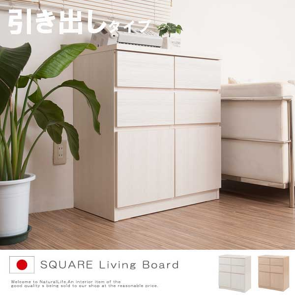 SQUARE CABINET リビングボード 引出しタイプ 幅70cm国産 キャビネット リビング収納 大容量 木製 ホワイト 白 おすすめ[送料無料]北海道 沖縄 離島は別途運賃がかかります
