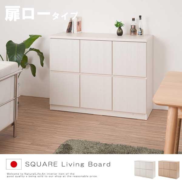 SQUARE CABINET リビングボード 扉ロータイプ 幅104.5cm白家具 ホワイト 収納 リビング キッチン キャビネット シンプル 日本製 国産[送料無料]北海道 沖縄 離島は別途運賃がかかります