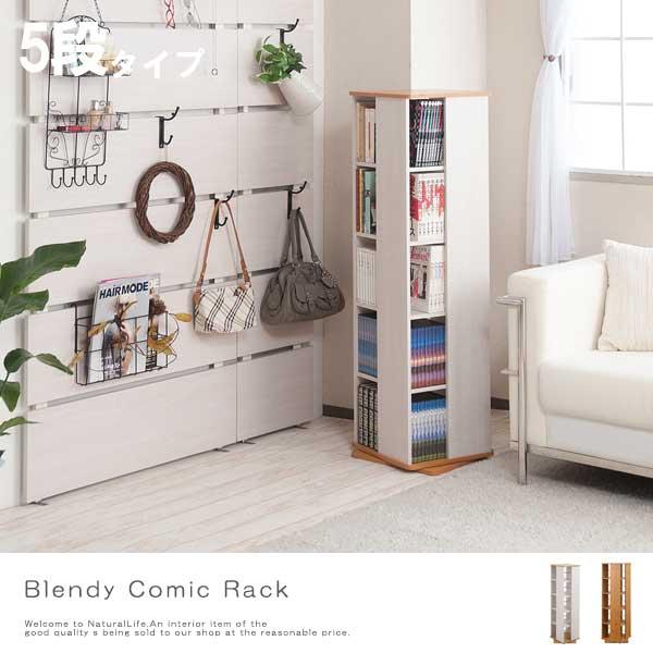 Blendy ブレンディ 回転式コミックラック 5段本棚 ラック 本 収納 大容量 おしゃれ 木製 カントリー ホワイト 激安[送料無料]北海道 沖縄 離島は別途運賃がかかります