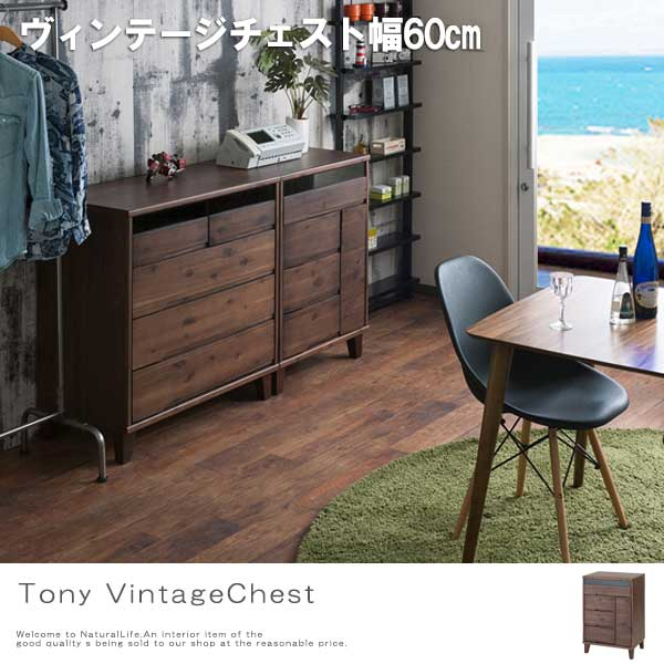 Tony トニー ヴィンテージチェスト 幅60 FAX台 完成品 日本製 ブラウン 天然木 ウォールナット色 タンス 脚付き 衣類収納 木製[送料無料]北海道 沖縄 離島は別途運賃がかかります