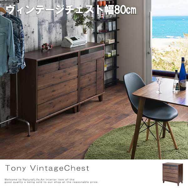 Tony トニー ヴィンテージチェスト 幅80 完成品 日本製 ブラウン 天然木 ウォールナット色 タンス 脚付き 衣類収納 木製 クローゼット 北欧 ヴィンテージ おしゃれ[送料無料]北海道 沖縄 離島は別途運賃がかかります