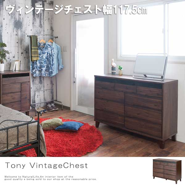 Tony トニー ヴィンテージチェスト 幅117.5 完成品 日本製 ブラウン 天然木 ウォールナット色 タンス 脚付き 衣類収納 木製 クローゼット 北欧 ヴィンテージ おしゃれ[送料無料]北海道 沖縄 離島は別途運賃がかかります