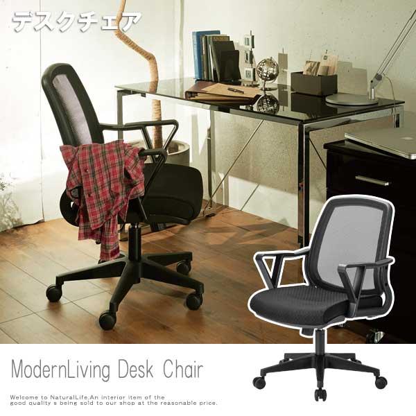 ModernLivingモダンリビングデスクチェアデスク椅子チェアおしゃれシンプル収納書斎勉強机作業机PCデスクパソコンデスク[送料無料]北海道沖縄離島は別途運賃がかかります