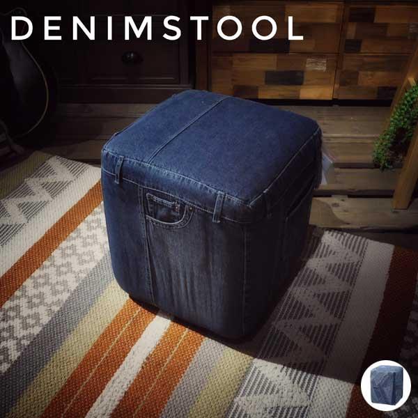 DenimStool デニムスツール デニム生地 椅子 腰掛 アメリカン カジュアル 1人用 おしゃれ おすすめ