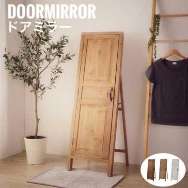 Wood ウッド ドアミラー 鏡 スタンドミラー 収納付き 姿見 天然木 カントリー 北欧 全身 おしゃれ