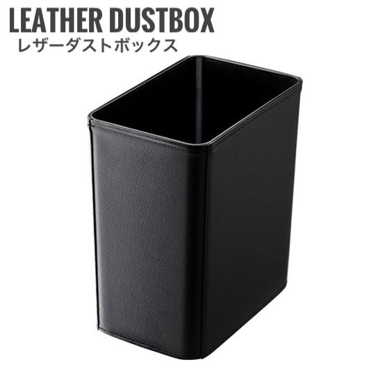 ゴミ箱 レザー くず入れ 記念日 1人暮らし オフィス おしゃれ レザータッチ おすすめ 角小タイプ ダストボックス LeatherTouch 2020新作