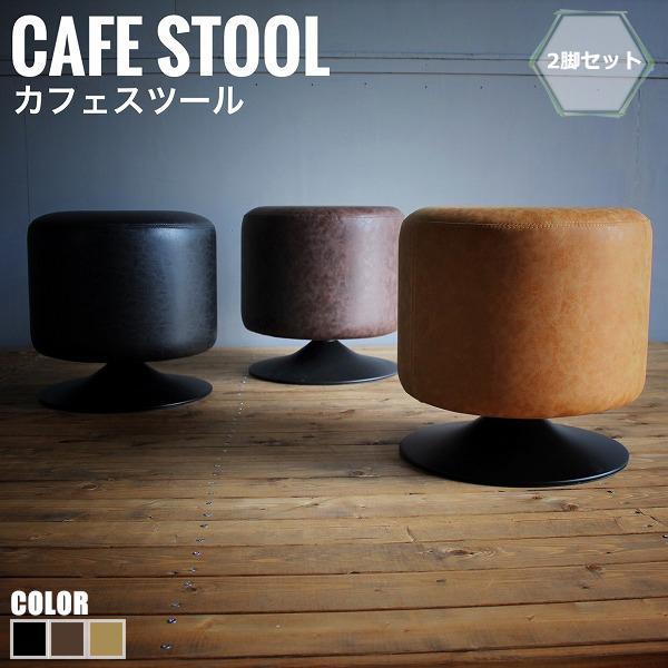 Rote ロテ ラウンドスツール 2脚セットカフェ 丸型 腰掛 椅子 ポップ レザー モダン 回転式 客席利用 おすすめ おしゃれ