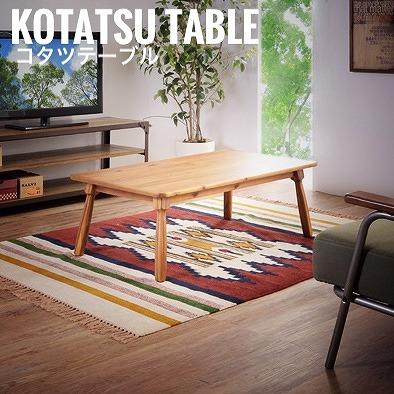 Vintage ヴィンテージ こたつテーブルアメリカン 木製 カフェテーブル こたつ 机 天然木 アカシア材 おすすめ おしゃれ