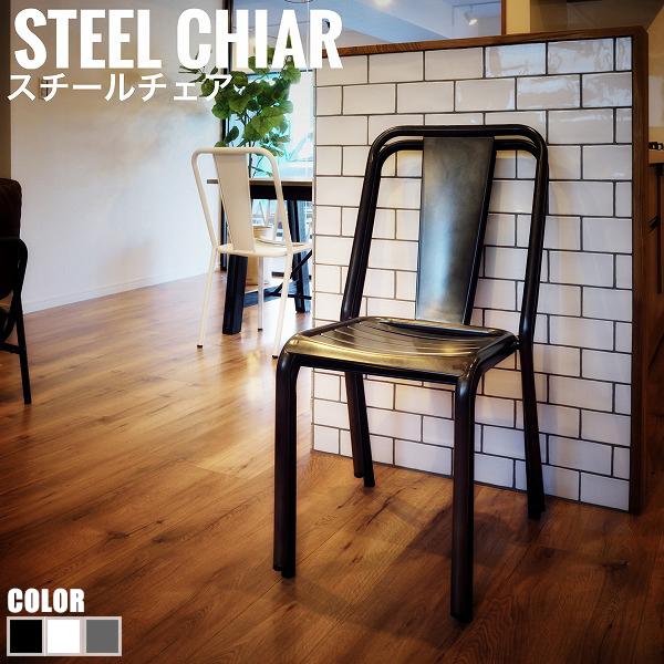 新しいコレクション SteelChair スチールチェア アイアン ブラック シルバー ホワイト スチール製 椅子 ヴィンテージ スタッキング おすすめ おしゃれ, ウチノミチョウ 349bf71c