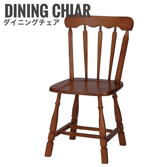 Heima ヘイマ ダイニングチェア 椅子 カントリー 木製 天然木 ブラウン 1脚 レトロ アンティーク おすすめ おしゃれ