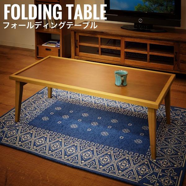 Somalia ソマリア フォールディングテーブル カントリー センターテーブル 折りたたみ ブラウン 木製 おすすめ おしゃれ