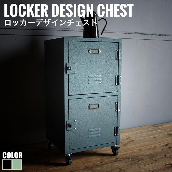 Richika リチカ ロッカーデザインチェスト2D ポップ アメリカン ロッカー デスク収納 キャスター付き スチール おすすめ おしゃれ