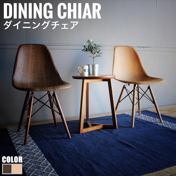 Eames Wood イームズウッド ダイニングチェア イームズチェア 椅子 ブラウン ナチュラル 木目 デスクチェア おすすめ おしゃれ