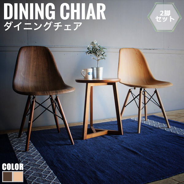Eames Wood イームズウッド ダイニングチェア 2脚セット イームズチェア 椅子 ブラウン ナチュラル 木目 デスクチェア おすすめ おしゃれ