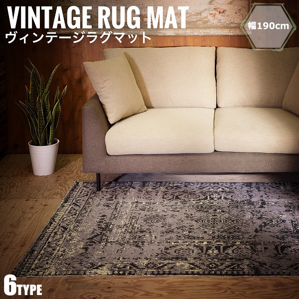 リビングマット モダン ヴィンテージ お得セット 幾何学模様 絨毯 ラグ おすすめ VintageRugMutt 至高 ヴィンテージラグマット 190x130cm ストーンウォッシュ おしゃれ