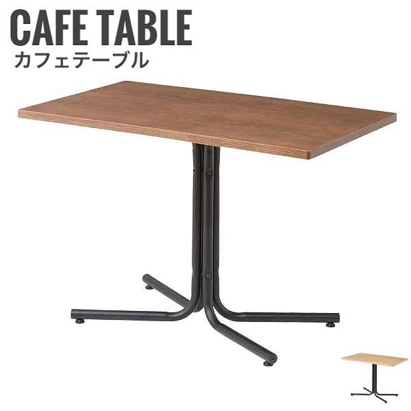 Dario ダリオ カフェテーブル 長方形タイプ アメリカン 工業系 インダストリアル 机 ブラウン ナチュラル 西海岸 おすすめ おしゃれ