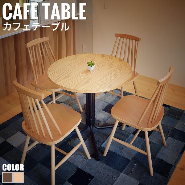 Dario ダリオ カフェテーブル 円形タイプ アメリカン 工業系 インダストリアル 机 ブラウン ナチュラル 西海岸 おすすめ おしゃれ
