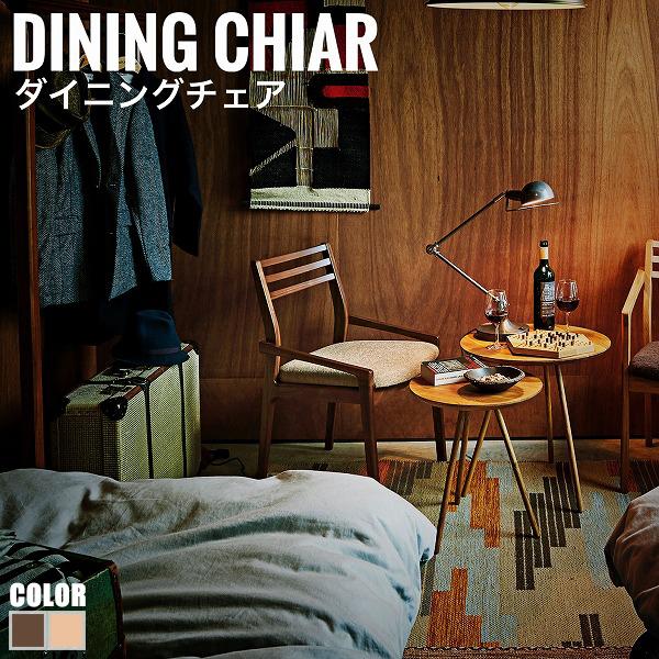 Jazzy ジャジー ダイニングチェア Cタイプ 国産 日本製 椅子 モダン デザイナーズ 木製 ウォールナット 美しい おしゃれ