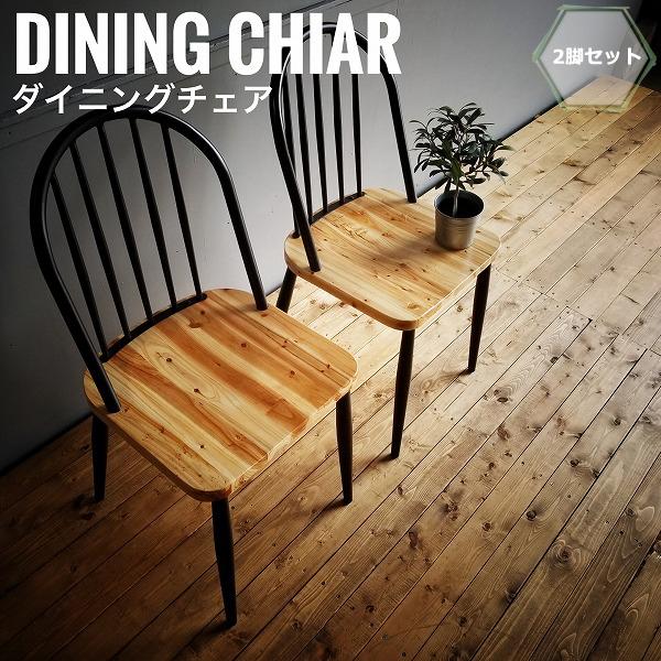 Worker ワーカー ダイニングチェア 2脚セット 椅子 ヴィンテージ ナチュラル スチール 木製 天然木 かっこいい アメリカン おしゃれ[送料無料]北海道 沖縄 離島は別途運賃がかかります