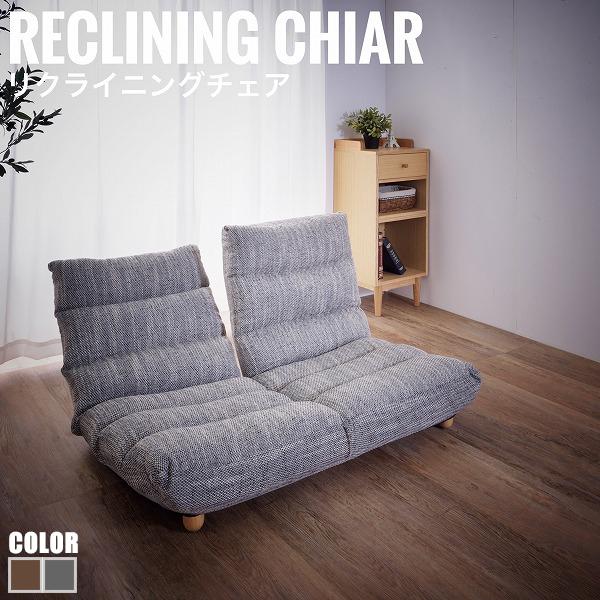 Techno テクノ ツーシーターリクライニングチェア リクライニング 座椅子 2人掛け 2P ブラウン グレー 便利 おしゃれ