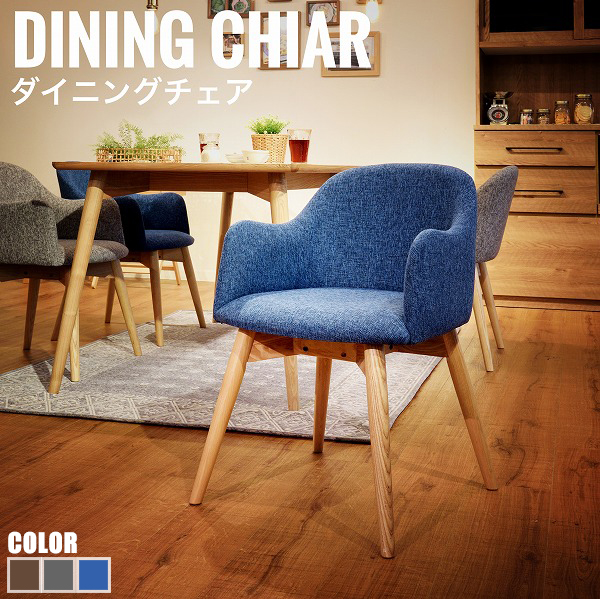 Karameri カラメリ ダイニングチェア 椅子 ダイニング 北欧風 ナチュラル 木製 シンプル ファブリック ブルー ブラウン グレー おすすめ おしゃれ