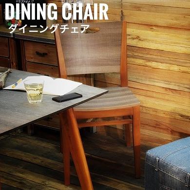 【廃盤特価!無くなり次第終了!】 Bruno ブルーノ ダイニングチェア 椅子 腰掛 北欧 ブラウン ナチュラル 天然木 食卓 リビングチェア おしゃれ おすすめ[送料無料]※代引き決済不可北海道 沖縄 離島は別途運賃がかかります