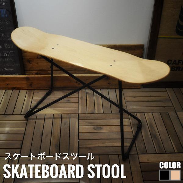 SkatBoard Stool スケートボードスツール アメリカン 椅子 腰掛 西海岸 ブルックリン おしゃれ おすすめ[送料無料]※代引き決済不可北海道 沖縄 離島は別途運賃がかかります