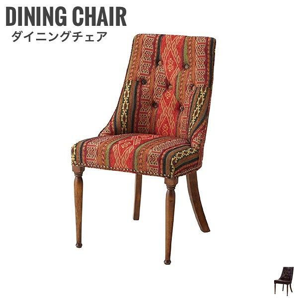 Dorothy ドロシー ダイニングチェア 椅子 リビング レザー レッド 柄 アラビック 個性的 木脚 おしゃれ