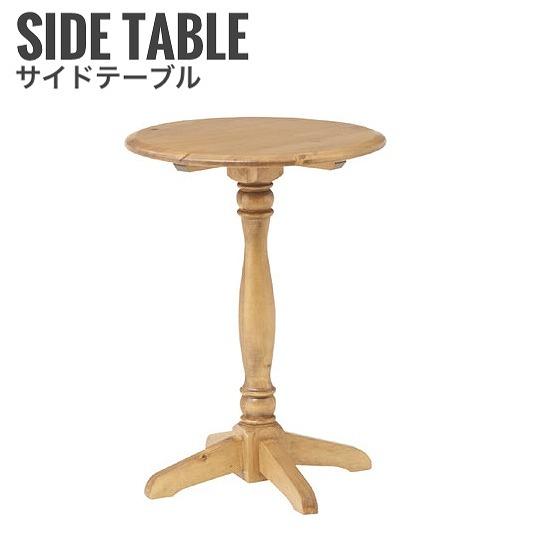 Woody ウッディ サイドテーブル 机 ナイトテーブル 机 ラウンド型 円形 木製 天然木 ナチュラル カントリー おしゃれ