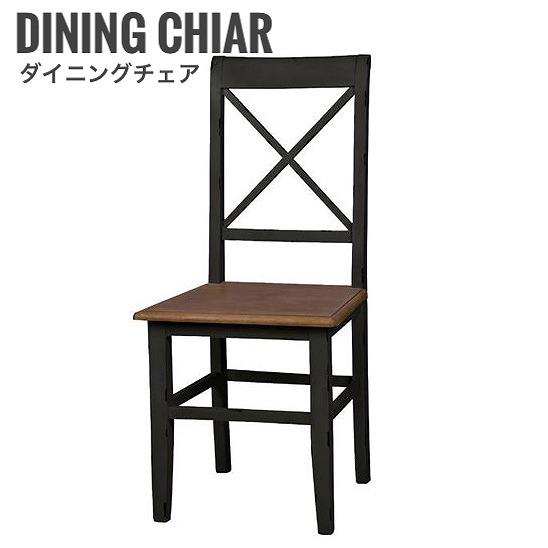 Blanky ブランキー ダイニングチェア ブラックインテリア 椅子 腰掛 天然木 木製 黒 男前 モダン おしゃれ