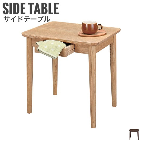 Any エニー サイドテーブル ナイトテーブル 北欧 引き出し 省スペース ナチュラル ブラウン 小物入れ リビング収納 おしゃれ