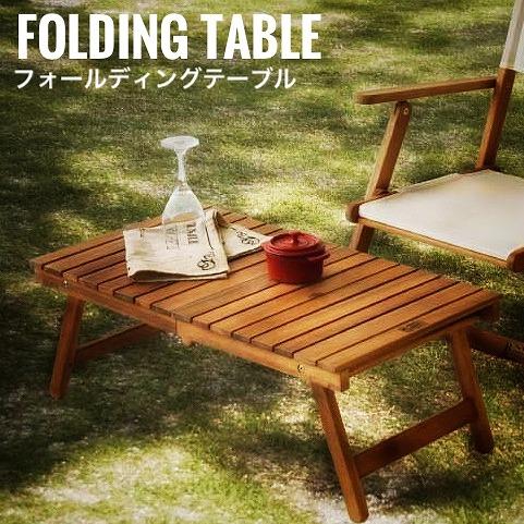 Cielo シエロ フォールディングテーブル ガーデンテーブル 折りたたみ アウトドア 天然木 持ち運び バルコニー テラス おしゃれ[送料無料]北海道 沖縄 離島は別途運賃がかかります
