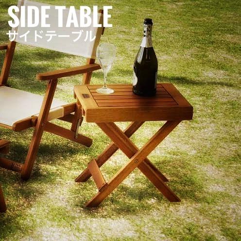 Cielo シエロ フォールディングサイドテーブル 夏物 アウトドア ガーデンテーブル 折りたたみ 天然木 木製 おしゃれ[送料無料]北海道 沖縄 離島は別途運賃がかかります