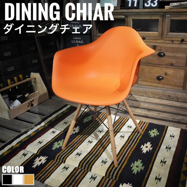 Aria アリア ダイニングチェア 木脚 オレンジ 椅子 デスクチェア 肘付き モダン 食卓 おしゃれ おすすめ