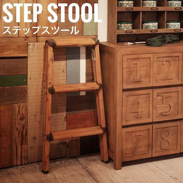 StepStool ステップスツール 3ステップ ステップ台 脚立 4段 室内 木目 軽量 折りたたみ インテリア雑貨 おしゃれ[送料無料]北海道 沖縄 離島は別途運賃がかかります