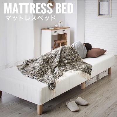 Sサイズ ソファベッド 1人暮らし 快適 コンパクト 限定特価 寝具 おしゃれ シングルサイズ Angela マットレスベッド アンジェラ 送料無料 激安 お買い得 キ゛フト