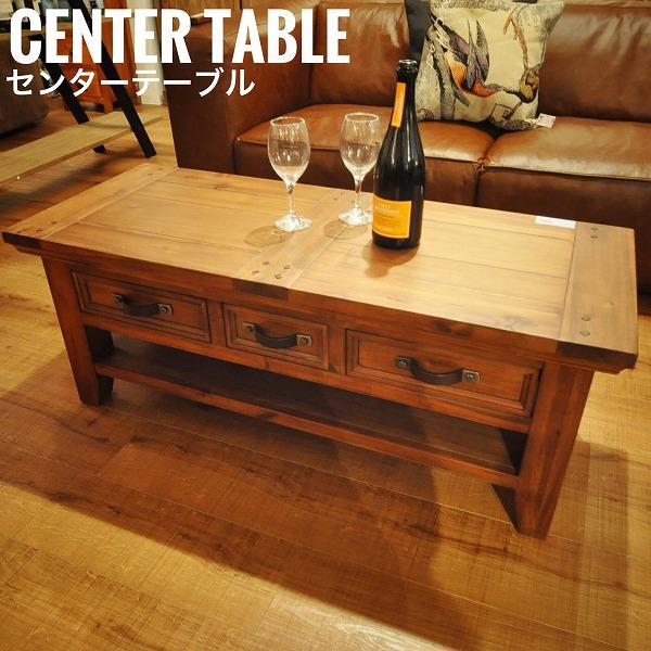 Loca ロカ センターテーブル 収納テーブル アンティーク 木製 天然木 北欧 可愛い おしゃれ