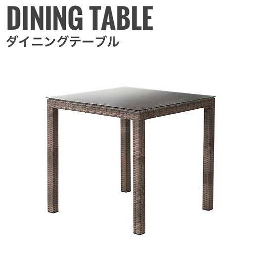 Lazy レイジー ダイニングテーブル ダイニング 正方形 ガラストップ 机 編み込み アジアン テラス ウッドデッキ 屋外 おしゃれ