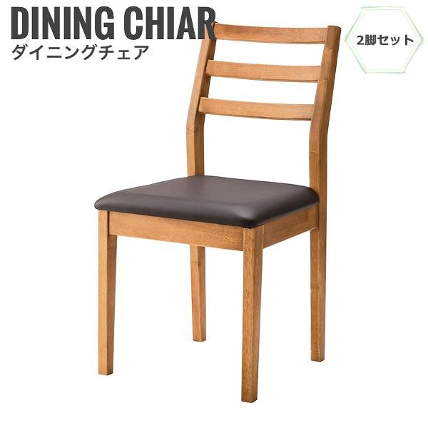 Volt ヴォルト ダイニングチェア 2脚セット ソフトレザー 北欧 ラバーウッド 椅子 ナチュラル 木製 天然木 食卓 おしゃれ